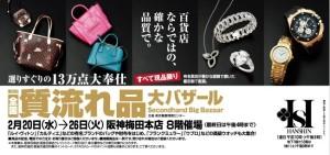 梅田阪神百貨店 質流れ品バザール&買取フェア
